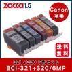 Canon 互換インク BCI-321+320/6MP 6色セット BCI-320PGBK BCI 321 320 シリーズ プリンターインク インクタンク カートリッジ キャノン ICチップ付 PIXUS