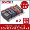 互換インク 6色 2セット BCI-321+320/6MP キャノン インクタンク カートリッジ BCI 321 320 シリーズ Canon プリンターインク PIXUS ICチップ付 高品質 送料無料