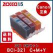 互換インク Canon PIXUS プリンターインク 3色セット BCI-321C シアン BCI-321M マゼンタ BCI-321Y イエロー インクタンク カートリッジ キャノン ICチップ付