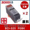 プリンターインク Canon インクタンク カートリッジ キャノン BCI-325PGBK 2本セット 互換インク ブラック 顔料 黒 ICチップ付 インク残量検知 PIXUS 送料無料