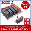 互換インク キャノン BCI-326+325/5MP BCI-325PGBK 5色+黒1本セット BCI 326 325 シリーズ プリンターインク Canon インクタンク カートリッジ ICチップ付