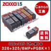 インクタンク カートリッジ Canon BCI 326 325 シリーズ 6色+黒1本セット BCI-326+325/6MP BCI-325PGBK 互換インク プリンターインク ICチップ付 キャノン