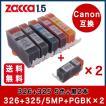 プリンターインク Canon BCI-326+325/5MP BCI-325PGBK 5色+黒2本セット インクタンク カートリッジ キャノン BCI 326 325 シリーズ 互換インク ICチップ付