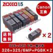 プリンターインク キャノン BCI-326+325/6MP BCI-325PGBK 6色+黒2本セット インクタンク カートリッジ Canon BCI 326 325 シリーズ 互換インク ICチップ付
