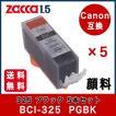 キャノン プリンターインク Canon インクタンク カートリッジ 5本セット BCI-325PGBK ブラック 顔料 互換インク 黒 PIXUS インク残量検知 ICチップ付 送料無料