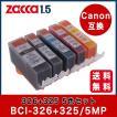 インクタンク カートリッジ BCI-326+325/5MP 5色セット キャノン BCI 326 325 シリーズ Canon 互換インク PIXUS プリンターインク ICチップ付 インク残量検知