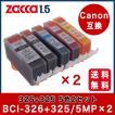 互換インク 5色 2セット BCI-326+325/5MP プリンターインク Canon BCI 326 325 シリーズ インクタンク カートリッジ キャノン 高品質 ICチップ付 PIXUS 送料無料