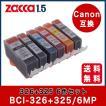 Canon 互換インク BCI-326+325/6MP 6色セット BCI-325PGBK BCI 326 325 シリーズ プリンターインク インクタンク カートリッジ キャノン ICチップ付 PIXUS