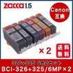 互換インク 6色 2セット BCI-326+325/6MP キャノン インクタンク カートリッジ BCI 326 325 シリーズ Canon プリンターインク PIXUS ICチップ付 高品質 送料無料
