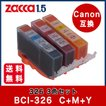 互換インク Canon PIXUS プリンターインク 3色セット BCI-326C シアン BCI-326M マゼンタ BCI-326Y イエロー インクタンク カートリッジ キャノン ICチップ付