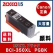 インクタンク カートリッジ Canon BCI-350XLPGBK 大容量 互換インク プリンターインク キャノン ブラック 顔料 黒 インク残量検知 ICチップ付 高品質 PIXUS