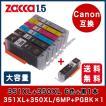 インクタンク カートリッジ Canon BCI 351 350 シリーズ 6色+黒1本セット BCI-351XL+350XL/6MP 大容量 BCI-350XLPGBK 互換インク プリンターインク キャノン