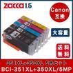 インクタンク カートリッジ BCI-351XL+350XL/5MP 5色セット キャノン BCI 351 350 シリーズ 大容量 互換インク PIXUS プリンターインク Canon ICチップ付