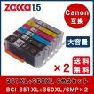 互換インク 6色 2セット BCI-351XL+350XL/6MP 大容量 キャノン インクタンク カートリッジ BCI 351 350 シリーズ Canon プリンターインク ICチップ付 高品質