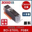 インクタンク カートリッジ Canon BCI-370XLPGBK 大容量 互換インク プリンターインク キャノン ブラック 顔料 黒 インク残量検知 ICチップ付 高品質 PIXUS
