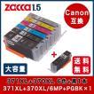 インクタンク カートリッジ Canon BCI 371 370 シリーズ 6色+黒1本セット BCI-371XL+370XL/6MP 大容量 BCI-370XLPGBK 互換インク プリンターインク キャノン