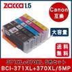 インクタンク カートリッジ BCI-371XL+370XL/5MP 5色セット キャノン BCI 371 370 シリーズ 大容量 互換インク PIXUS プリンターインク Canon ICチップ付