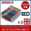 互換インク 6色 2セット BCI-371XL+370XL/6MP 大容量 キャノン インクタンク カートリッジ BCI 371 370 シリーズ Canon プリンターインク ICチップ付 高品質