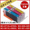 互換インク 3色セット BCI-371XLC+M+Y キャノン Canon BCI-351XLM+C+Y プリンター PIXUS BCI-326Y+C+M インクタンク カートリッジ BCI-321C+Y+M 高品質 激安
