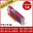 キャノン 互換インク BCI-371XLM プリンター インクタンク BCI-351XLM カートリッジ BCI-326M Canon BCI-321M PIXUS TS6030 MG6730 MG6230 MP640 高品質 激安