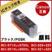 互換インク BCI-370XLPGBK Canon BCI-350XLPGBK プリンター インクタンク カートリッジ BCI-325PGBK キャノン BCI-320PGBK PIXUS TS9030 MG7530 MG8230 MP990