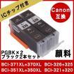 Canon 互換インク BCI-350XLPGBK 2本セット PIXUS TS9030 MG7530 MP990 プリンター BCI-370XLPGBK インクタンク カートリッジ BCI-325PGBK キャノン BCI-320PGBK