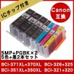 互換インク 5色+黒2本セット BCI-371XL+370XL/6MP+PGBK キャノン BCI-351XL+350XL/6MP プリンター インクタンク BCI-326+325 Canon BCI-321+320 PIXUS 高品質