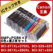 キャノン 互換インク 6色+黒2本セット BCI-351XL+350XL/6MP+PGBK プリンター BCI-371XL+370XL/6MP インクタンク BCI-326+325 PIXUS Canon BCI-321+320 高品質