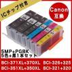 キャノン インクタンク BCI-371XL+370XL/5MP+PGBK 5色+黒1本セット 互換インク BCI-351XL+350XL/5MP Canon BCI-326+325 PIXUS プリンター BCI-326+325 高品質