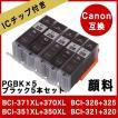 インクタンク カートリッジ Canon BCI-370XLPGBK 互換インク 5本セット BCI-350XLPGBK キャノン BCI-325PGBK PIXUS TS9030 MG7530 MP990 プリンター BCI-320PGBK