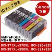 互換インク Canon 6色+黒1本セット BCI-371XL+370XL/6MP+PGBK PIXUS キャノン BCI-351XL+350XL/6MP プリンター BCI-326+325 インクタンク BCI-321+320 高品質