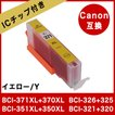 互換インク BCI-371XLY キャノン BCI-351XLY PIXUS MG7730 MG7130 MG5330 MP550 プリンター BCI-326Y Canon BCI-321Y インクタンク カートリッジ 高品質 激安