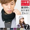 ネックウォーマー メンズ ターバン 綿100 日本製 [M便 9/6]2