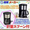 電気 珈琲メーカー 最大1.4L 電気コーヒーメーカー ペーパーフィルター不要 過熱防止機能付