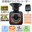 ドライブレコーダー  駐車監視 ドラレコ エンジン連動 最新 モニター付き ful lHD 12V 24V 高画質 ウルトラワイド フルHD Gセンサー GPS HDR HDMI 2K
