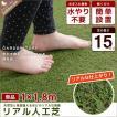 リアル人工芝 ロール 1×1.8m 単品 芝生