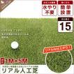 リアル 人工芝 ロール 1×5m 芝の長さ:15mm 芝生 人工芝 人口芝 人口 人工 芝 ガーデン 造花 フェイクグリーン ガーデニング 庭