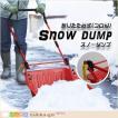 雪かきスコップ 除雪 スノーダンプ 折りたたみ コロ付ショベル 雪かき 道具き 道具