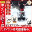 除雪機 家庭用 電動 雪かき 除雪 1200w 除雪幅 約46cm コード20m