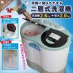 2槽式小型洗濯機 NEW晴晴 洗濯機 新品アウトレット