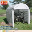 サイクルガレージ 3台用 自転車置き場 サイクルハウス おしゃれ 自宅 家庭用 物置 テント 固定 簡単
