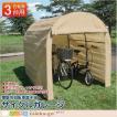 サイクルガレージ ハウス 自転車置き場 サイクルハウス おしゃれ 3台用 家庭用 物置 カバー 自宅 DIY 簡単