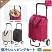 代引き不可 折りたたみ アルミ製 保冷バッグ機能付 ショッピングカート フリオ GCF-1 買い物