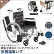 代引き不可 アルミ製 折りたたみ 多機能車いす 自走式・背折れタイプ KS80-4043 車いす