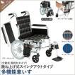 代引き不可 アルミ製 折りたたみ 多機能車いす 介助式・背折れタイプ KS70-4043 車いす