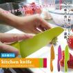 食洗機対応 ステンレス カラー包丁 三徳タイプ 包丁/ナイフ/三徳/三徳包丁/食洗機対応/食洗器/対応/食器洗い乾燥機/カラフル