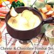 チーズ&チョコレートフォンデュセット / パーティー チーズ チョコレート /新品アウトレット