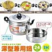 深型兼用鍋(ピストロ深型兼用鍋)/ステンレス製 スチーマー付き 深型鍋/新品アウトレット
