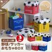 ダンボール 日本製 フタ付き 収納ボックス おもちゃBOX 3個組 段ボール