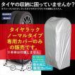 ≪ 在庫処分 ★ セール ≫ タイヤラック 専用カバー ※本体ではありません! 幅57/奥行45/高さ117 タイヤラック タイヤ収納